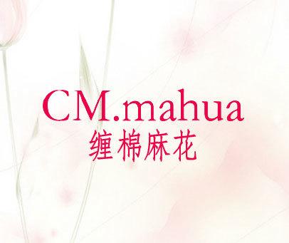 缠棉麻花-CM·MAHUA