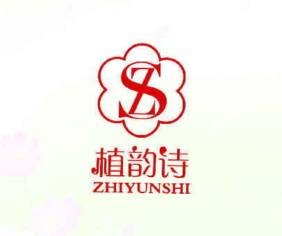 植韵诗-ZS