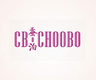 蚕泊-CB·CHOOBO