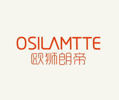 欧狮朗帝-OSILAMTTE