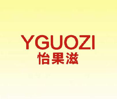 怡果滋-YGUOZI