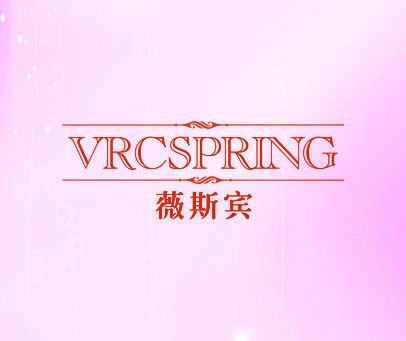 薇斯宾-VRCSPRING