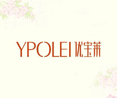 优宝莱-YPOLEI