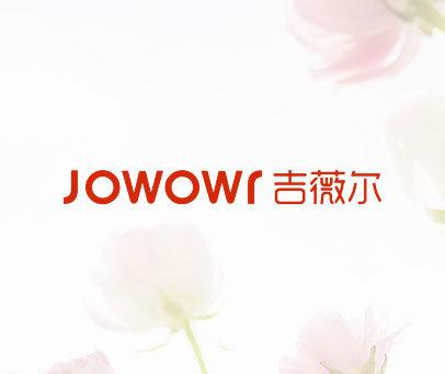 吉薇尔-JOWOWR