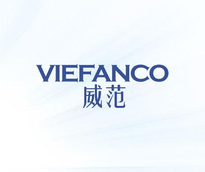 威范-VIEFANCO