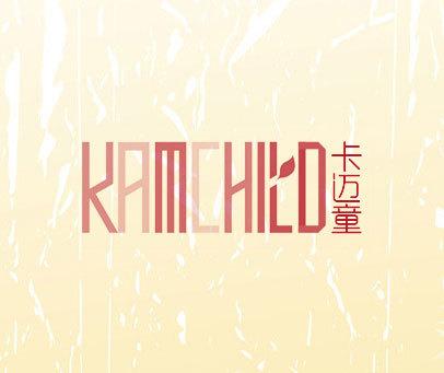 卡迈童-KAMCHILD