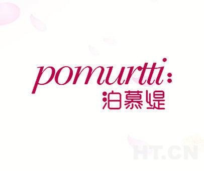 泊慕缇-POMURTTI