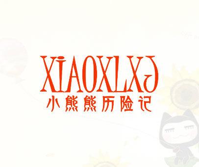 小熊熊历险记-XIAOXLXJ