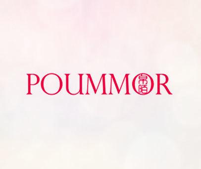 帛陌-POUMMOR