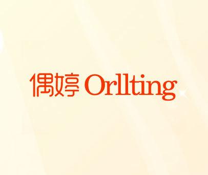 偶婷-ORLLTING