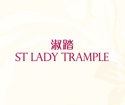 淑踏-ST-LADY-TRAMPLE