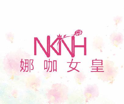 娜咖女皇-NKNH