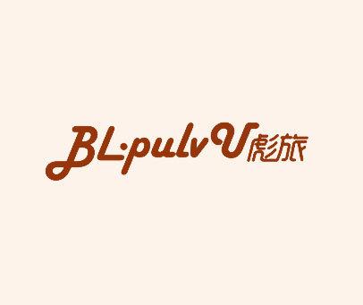 彪旅-BL·PULVU