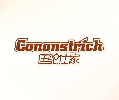 匡鸵仕家-CONONSTRICH