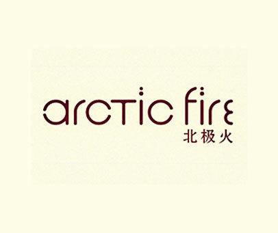 北极火-ARCTIC-FIRE