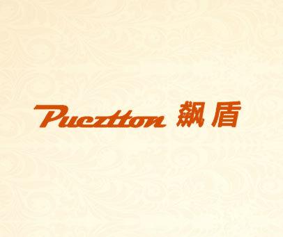 飙盾-PUEZTTON