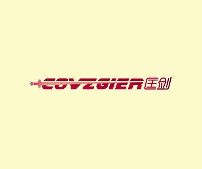 匡剑-COVZGIER