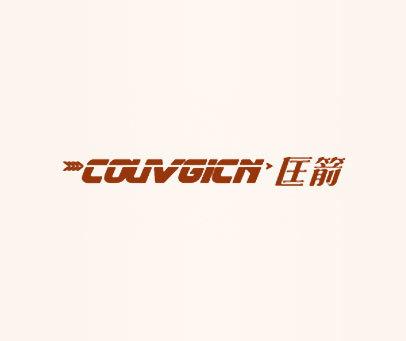 匡箭-COUVGICN
