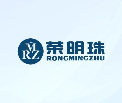 荣明珠-RMZ