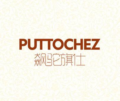 飙驼旗仕-PUTTOCHEZ