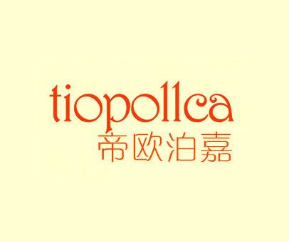 帝欧泊嘉-TIOPOLLCA