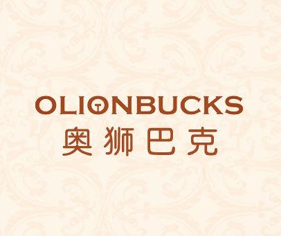奥狮巴克-OLIONBUCKS
