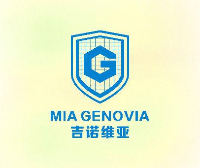 吉諾維亞-G-MIA-GENOVIA