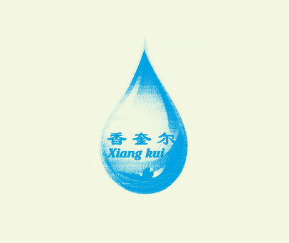香奎尔-XIANG-KUI-E