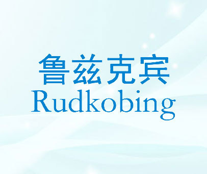鲁兹克宾-RUDKOBING