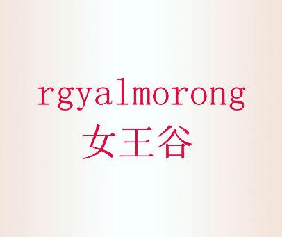 女王谷-RGYALMORONG