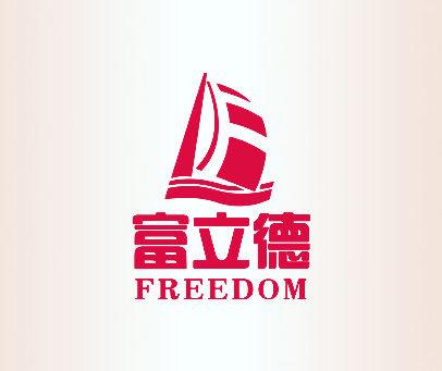 富立德-FREEDOM