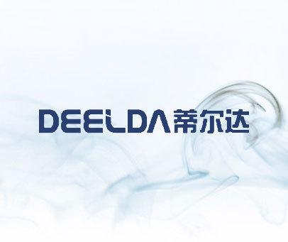 蒂尔达-DEELDA