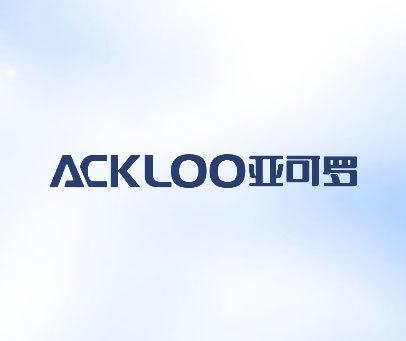 亚可罗-ACKLOO