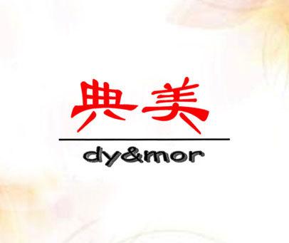 典美-DY&MOR