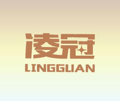 凌冠-LINGGLIAN