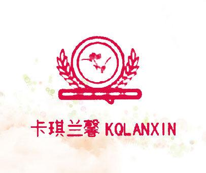 卡琪兰馨-KQLANXIN