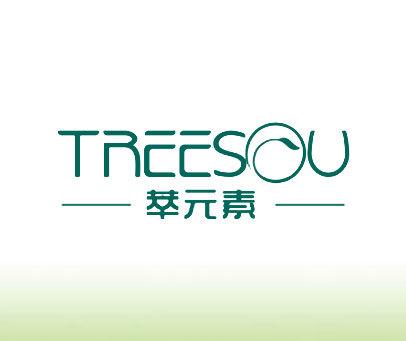 萃元素-TREESOU