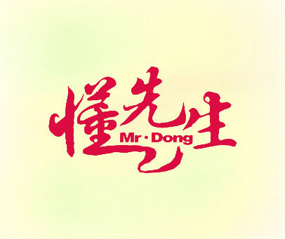 懂先生-MR. DONG