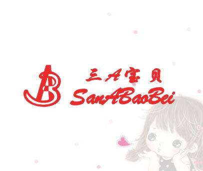 三A宝贝-SANABAOBEI-A3