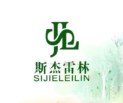 斯杰雷林-SJL