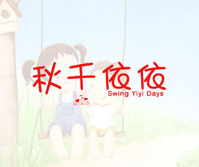 秋千依依-SWING-YIYI-DAYS