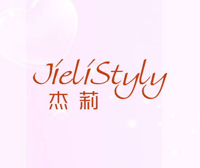 杰莉-JIELISTYLY