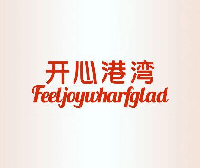 开心港湾-FEELJOYWHARFGLAD