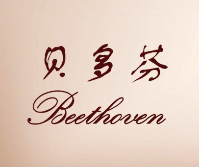 贝多芬 BEETHOVEN