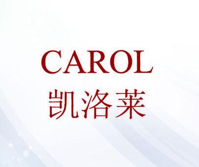 凯洛莱-CAROL