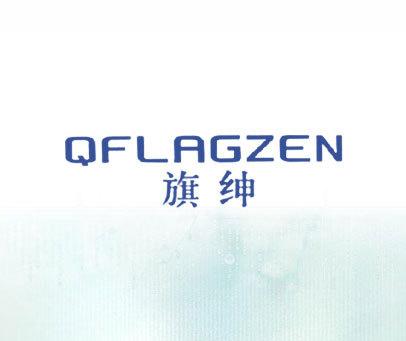 旗绅-QFLAGZEN