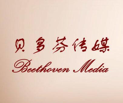 贝多芬传媒-BEETHOVEN-MEDIA