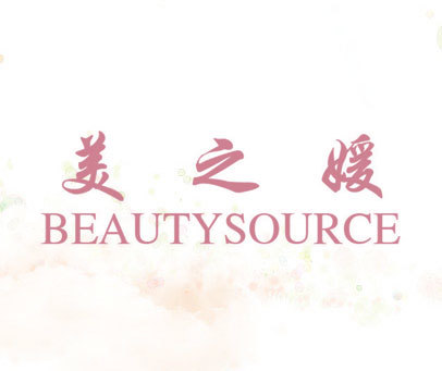 美之媛-BEAUTYSOURCE