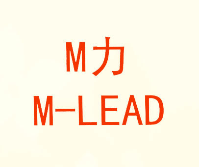 M力-M-LEAD