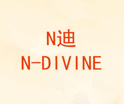 N迪-N-DIVINE